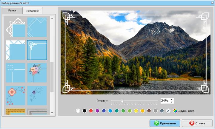 http://fotoshow-pro.ru/img/fotoshow-pro-15-0_03.jpg